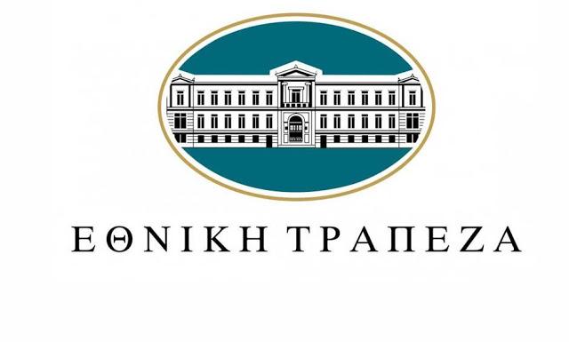 Ανακοίνωση του Ταμείου Χρηματοπιστωτικής Σταθερότητας για την Εθνική Τράπεζα