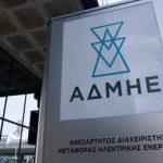 Στο πρώτο τρίμηνο του 2019 ο διαγωνισμός για τη διασύνδεση Κρήτης-Αττικής