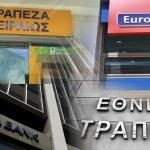 Νέα προγράμματα εθελουσίας εξόδου στις τράπεζες