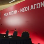 ΣΥΡΙΖΑ – ΠΟΙΑ ΕΙΝΑΙ Η ΝΕΑ  ΗΓΕΤΙΚΗ ΟΜΑΔΑ.