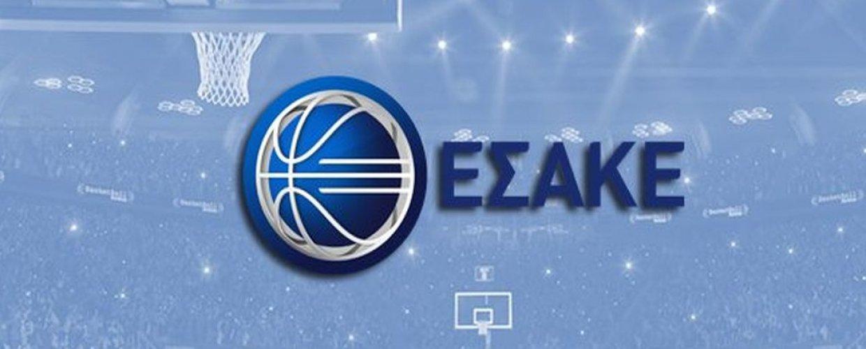 ΕΣΑΚΕ: Ανακοινώθηκε η διεξαγωγή του Super Cup