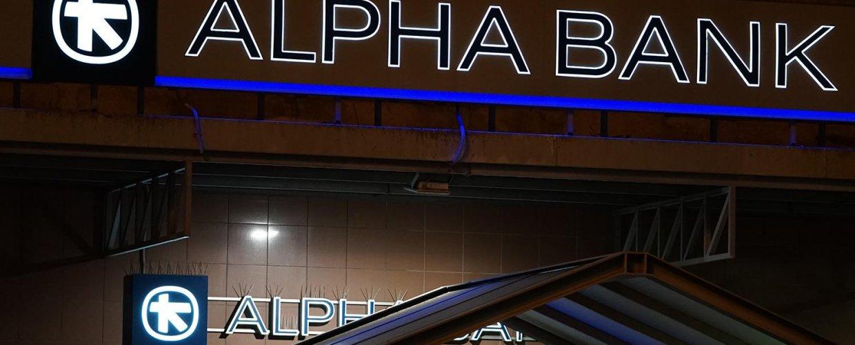 Alpha Βank: Το δέλεαρ του project Galaxy και η αγορά ακινήτων