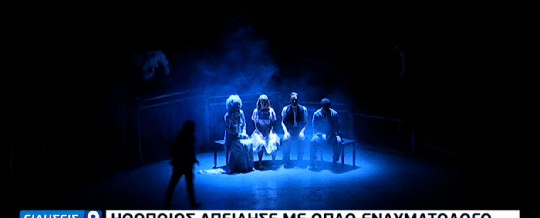 Ράγισε ο «γυάλινος» κόσμος του θεάτρου – Πληθαίνουν οι καταγγελίες για σεξουαλική κακοποίηση