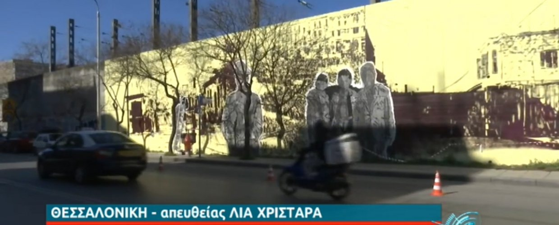 Θεσσαλονίκη: Συγκλονιστική τοιχογραφία – φόρος τιμής στα θύματα του ολοκαυτώματος