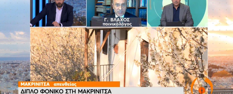 Γ. Βλάχος: Οι αστοχίες που οδηγήσαν στο διπλό φονικό στη Μακρινίτσα (video)