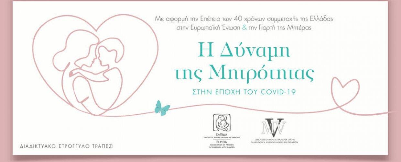 «Η Δύναμη της Μητρότητας στην εποχή του COVID-19» από το ίδρυμα Μαριάννα Β. Βαρδινογιάννη