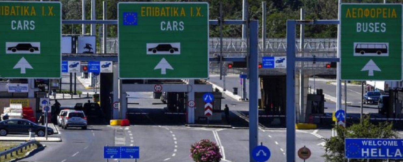 Βόρεια Μακεδονία: Από σήμερα οι πολίτες της χώρας μπορούν να ταξιδεύουν στην Ελλάδα