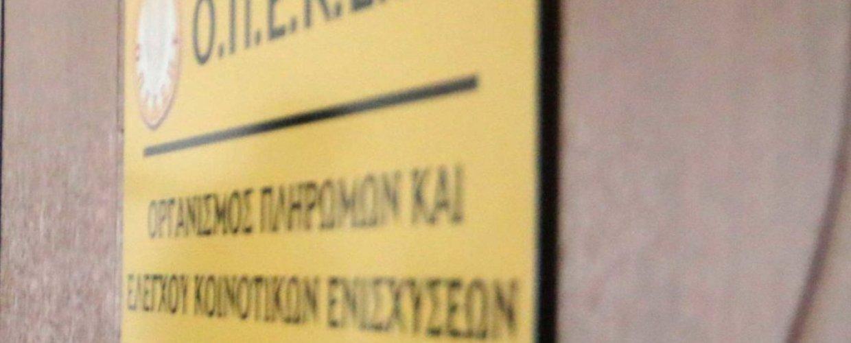 ΟΠΕΚΕΠΕ: Πλήρωσε 6,8 εκατ. ευρώ σε 184 δικαιούχους